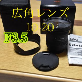 シグマ(SIGMA)のSIGMA 超広角レンズ 10-20 F3.5 for nikon(デジタル一眼)