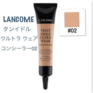 ランコム(LANCOME)のLANCOME コンシーラー02(コンシーラー)