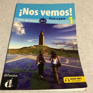 スペイン語教科書 Nos vemos 1(語学/参考書)