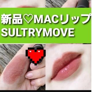 マック(MAC)の新品 MAC SULTRYMOVE リップ(口紅)