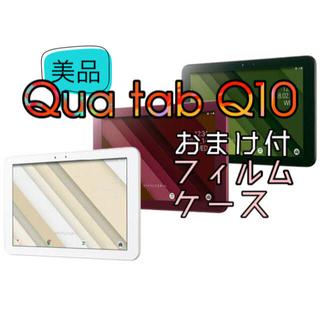 キョウセラ(京セラ)の美品 Qua tab QZ10(KYT33)ホワイト:SIMフリー★おまけ付き!(タブレット)