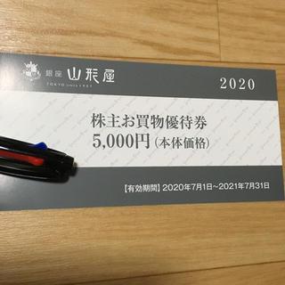 銀座山形屋株主優待券 5000円券(ショッピング)