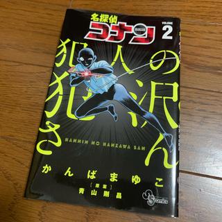 ショウガクカン(小学館)の名探偵コナン 犯人の犯沢さん Vol.2(少年漫画)