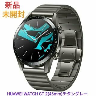 【新品 未開封】HUAWEI WATCH GT 2(46mm)☆チタングレー☆(腕時計(デジタル))