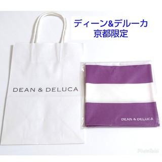 ディーンアンドデルーカ(DEAN & DELUCA)のDEAN & DELUCA 風呂敷 Lサイズ京都限定カラー/パープル&ホワイト(その他)