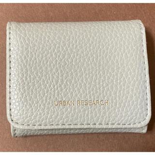アーバンリサーチ(URBAN RESEARCH)のアーバンリサーチ 三つ折り財布(財布)