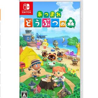 Nintendo Switch - 新品 あつまれどうぶつの森
