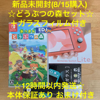 Nintendo Switch - 【新品】Nintendo Switch Lite コ-ラル どうぶつの森セット