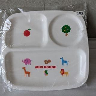 ミキハウス(mikihouse)の新品 半額以下!ミキハウス ランチプレート(食器)