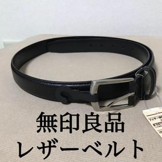 ムジルシリョウヒン(MUJI (無印良品))の無印良品 フェザー調整式ベルト メンズ 黒 革ベルト レザーベルト(ベルト)