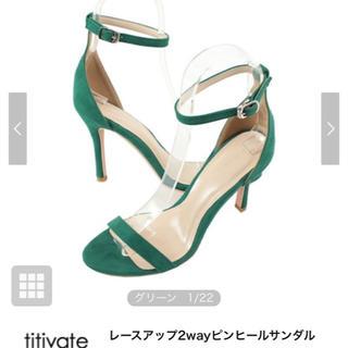 ティティベイト(titivate)の新品titivate ティティベイト  レースアップ2wayピンヒールサンダル(サンダル)