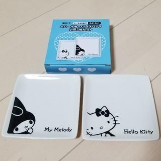 サンリオ(サンリオ)のローソン キティちゃん&マイメロ 小皿2枚セット(ノベルティグッズ)