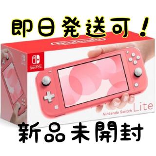 Nintendo Switch - Nintendo Switch Lite コーラル ピンク
