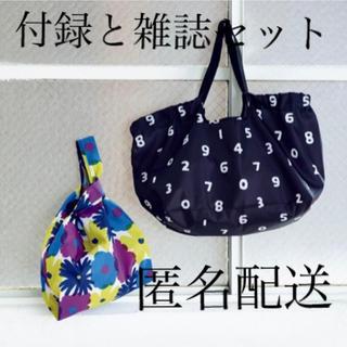 ソウソウ(SOU・SOU)の大人のおしゃれ手帖 8月号 雑誌と付録セット(エコバッグ)