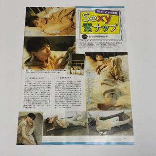 セクシー ゾーン(Sexy Zone)の387 中島健人 切り抜き(アート/エンタメ/ホビー)