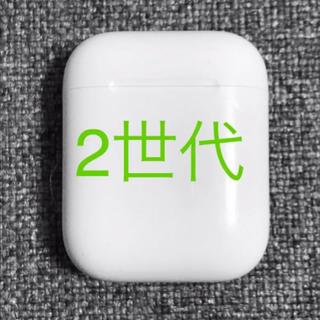 Apple - Apple AirPods 2世代 充電ケースのみ