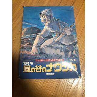 ジブリ(ジブリ)の風の谷のナウシカ 全7巻 徳間書店(全巻セット)