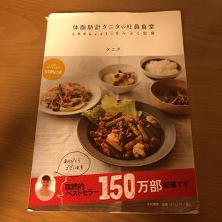最安値!体脂肪計タニタの社員食堂 : 500kcalのまんぷく定食