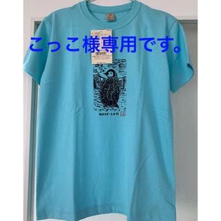 モンベル(mont bell)の【新品 タグ付き】 mont-bell Tシャツ ペンギンベビー(Tシャツ(半袖/袖なし))