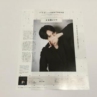 セクシー ゾーン(Sexy Zone)の400 中島健人 切り抜き(アート/エンタメ/ホビー)