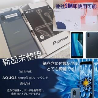 アクオス(AQUOS)のAQUOS sence3 plus SIMフリー ロック解除済(スマートフォン本体)