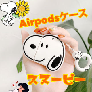 【新品】Airpodsケース スヌーピー チャーリー  第1、第2世代用