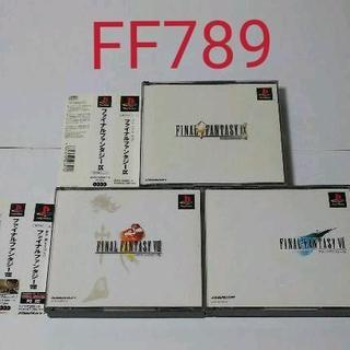 PlayStation - ≪帯付・名作PS≫ファイナルファンタジー789セット