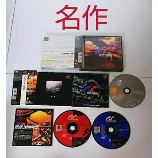 PlayStation - ≪帯付・名作PSソフト≫グランツーリスモ1&2セット