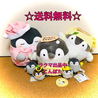 【送料無料】コウペンちゃん ぬいぐるみ ☆大量☆ パジャマ みつばち こどもの日