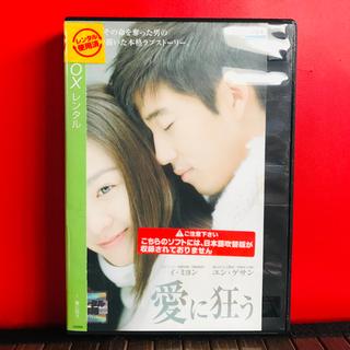 『愛に狂う』全8巻(完)DVDセット 韓国ドラマ (管理番号ak-220)(TVドラマ)