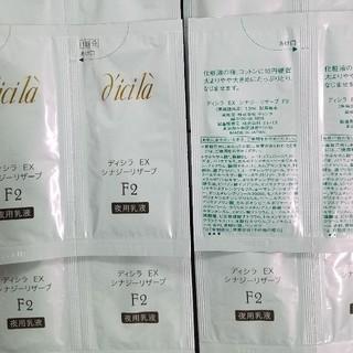 ディシラ(dicila)のディシラEXシナジーリザーブF2夜用乳液30包 ディシラEX(乳液/ミルク)