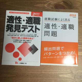 適性・適職発見テスト 2冊(趣味/スポーツ/実用)