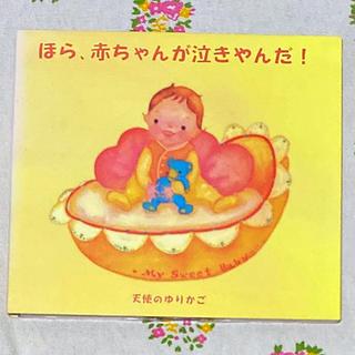 CD*ほら、赤ちゃんが泣きやんだ!~天使のゆりかご(ヒーリング/ニューエイジ)