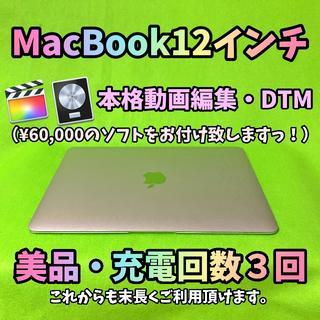 Mac (Apple) - ⭐️超豪華おまけ付き⭐️MacBook12インチ本体@即日発送可能