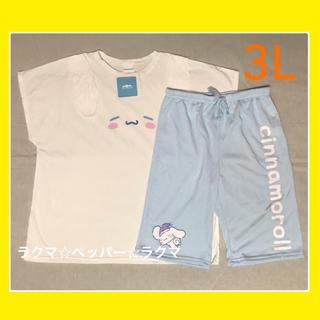 シナモロール(シナモロール)のシナモロール ルームウェア 上下 3L tシャツ ハーフパンツ(ルームウェア)