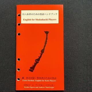 尺八奏者のための英語ハンドブック 巻末付録:箏奏者のための英語 (新品)(尺八)