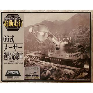 アオシマ(AOSHIMA)の新世紀合金 電動走行 66式メーサー殺獣光線車(2号車 汚し塗装版)(特撮)
