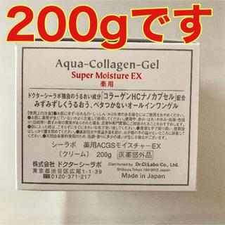ドクターシーラボ(Dr.Ci Labo)の【新品・未開封・送料無料】アクアコラーゲンゲルスーパーモイスチャーEX 200g(オールインワン化粧品)