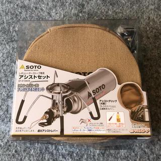 シンフジパートナー(新富士バーナー)のSOTO レギュレターストーブ ST-310 アシストセット(ストーブ/コンロ)