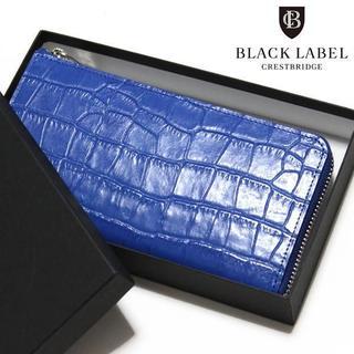 ブラックレーベルクレストブリッジ(BLACK LABEL CRESTBRIDGE)の新品 ブラックレーベル クレストブリッジ クロコ ラウンドZIP長財布(長財布)