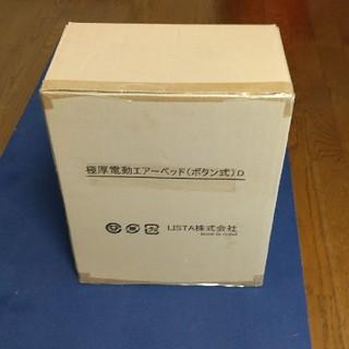 極厚電動エアーベッド(ボタン式) lista社製 (寝袋/寝具)