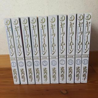 セーラームーン(セーラームーン)のセー美少女戦士セーラームーン 完全版 1~10巻 全巻セット(全巻セット)