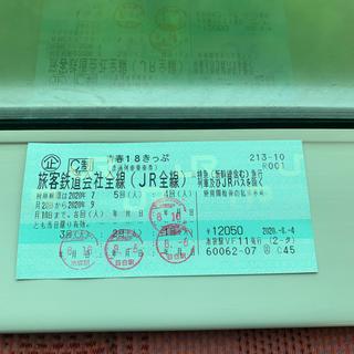 青春18きっぷ☆1回☆返却不要(鉄道乗車券)
