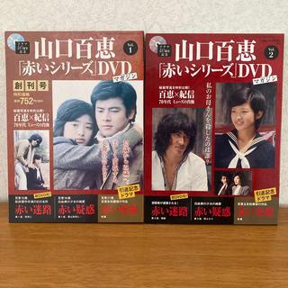 コウダンシャ(講談社)の山口百恵「赤いシリーズ」DVDマガジン Vol.1 、Vol.2(TVドラマ)