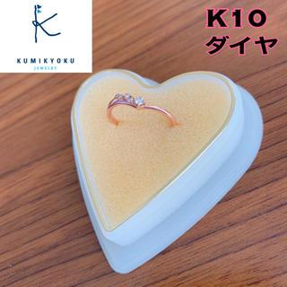 クミキョク(kumikyoku(組曲))の組曲 K10ダイヤモンドリング(リング(指輪))