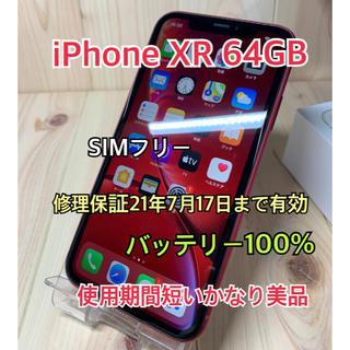 アップル(Apple)の【A】【使用期間短い】iPhone XR 64 GB SIMフリー Red 本体(スマートフォン本体)