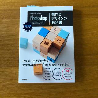 世界一わかりやすいPhotoshop操作とデザインの教科書 CC ...