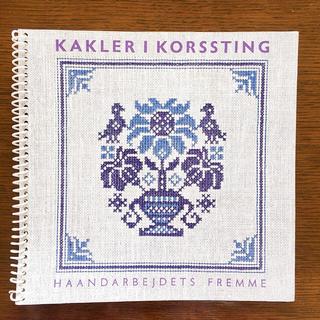 デンマーク  フレメ  クロスステッチ 図案集(型紙/パターン)