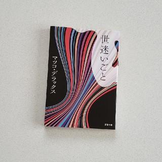 世迷いごと マツコ・デラックス(アート/エンタメ)