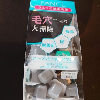 FANCLディープクリア洗顔パウダー(洗顔料)